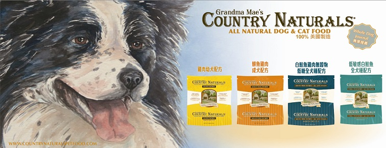 Country Naturals 全犬種配方